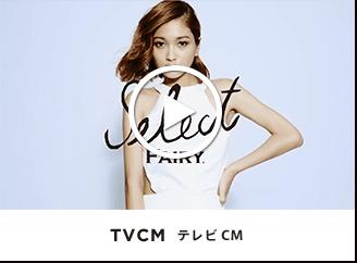 ムービー/テレビCM