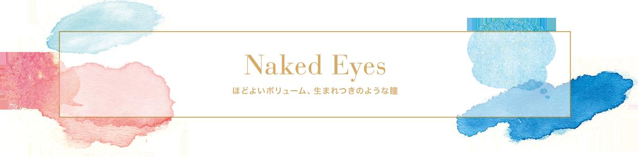 ON系/ほどよいボリューム、生まれつきのような瞳