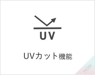 UVカット機能