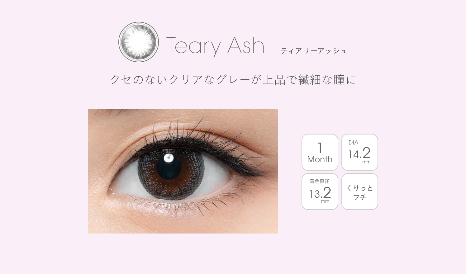 Teary Ash