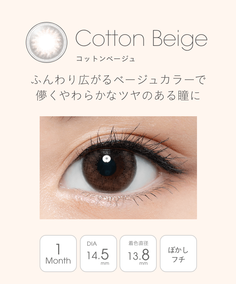 Cotton Beige