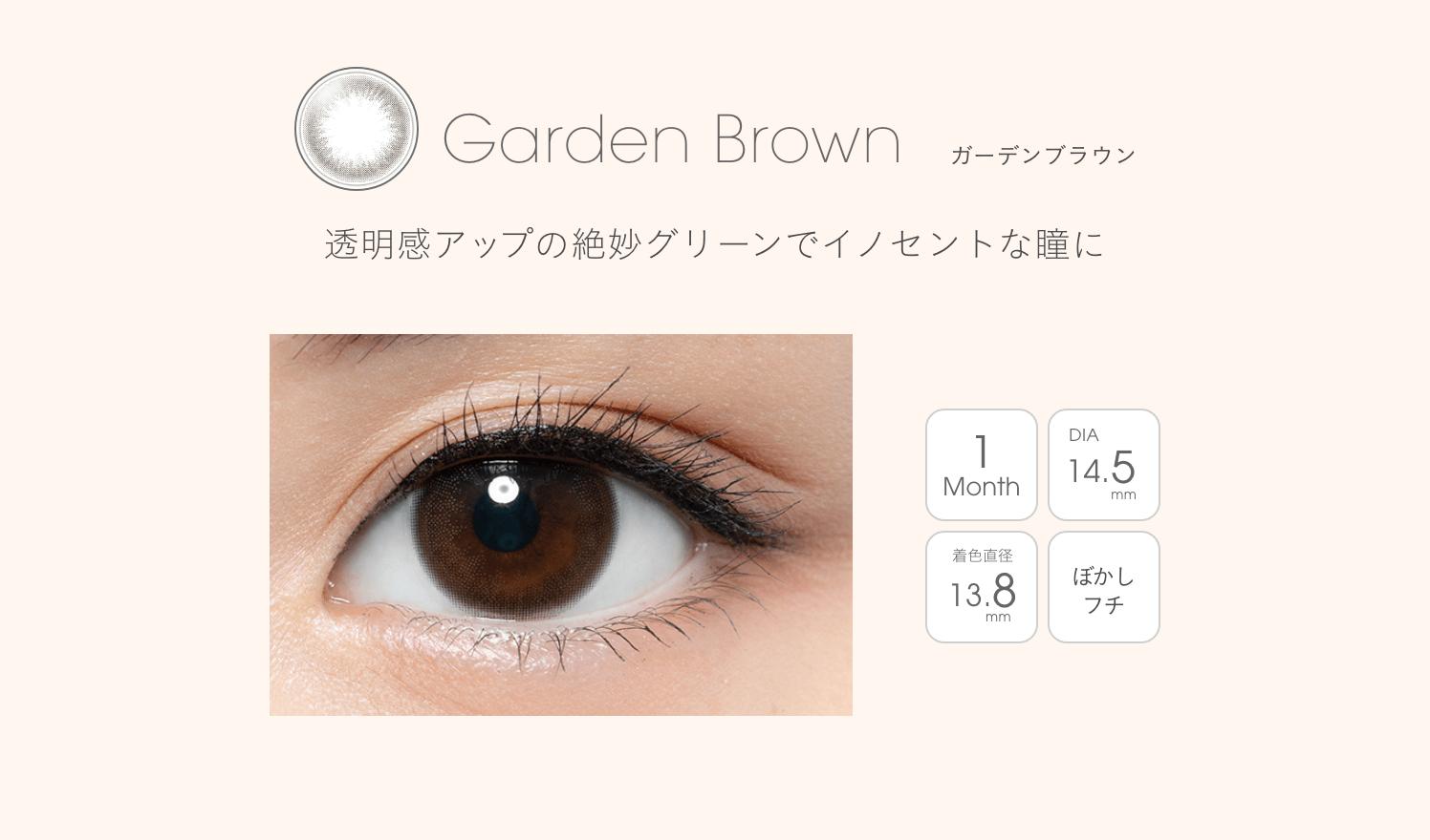 Garden Brown