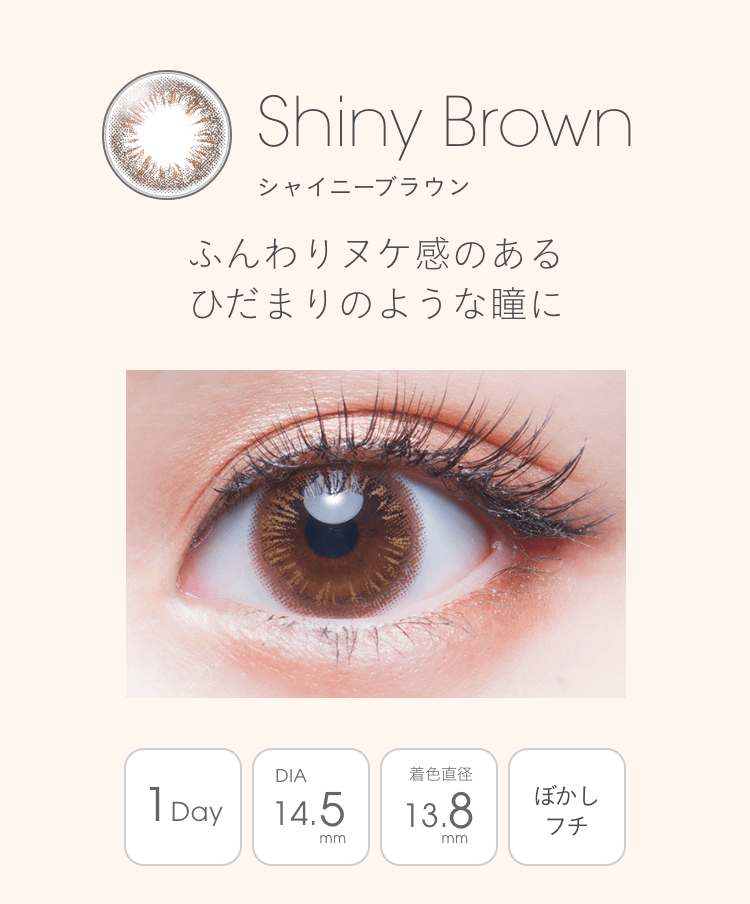 Shiny Brown