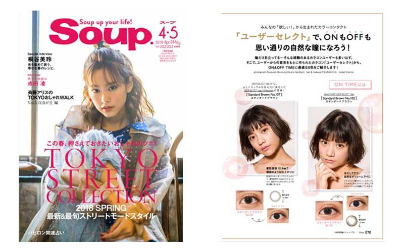 Soup/カラコンFairuユーザーセレクト