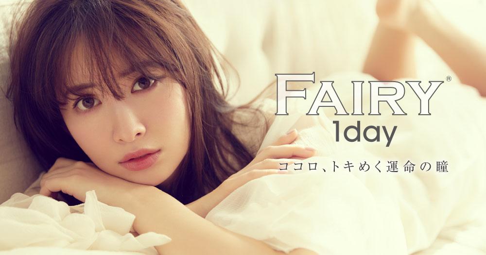 Fairy1day