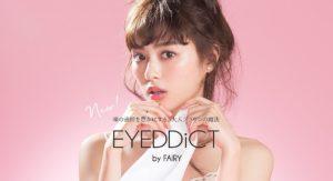eyeddict