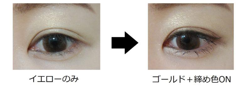 メイクのパターン画像3