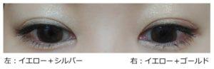 メイクのパターン画像4