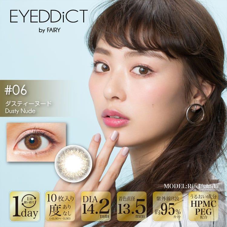 eyeddictアイキャッチ