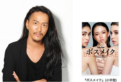 Hair & Make Up Artist JunJun