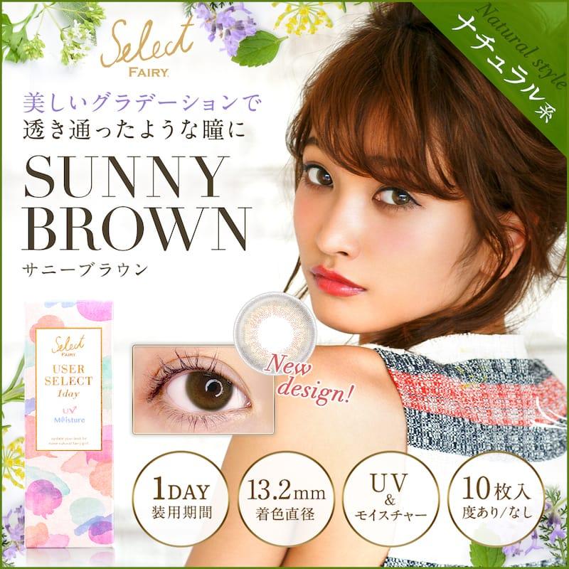 サニーブラウン13.2の商品画像