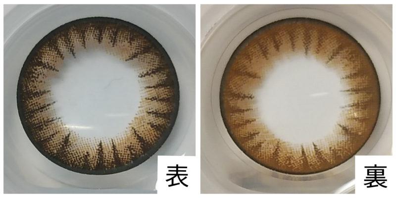 レンズの表裏の比較画像