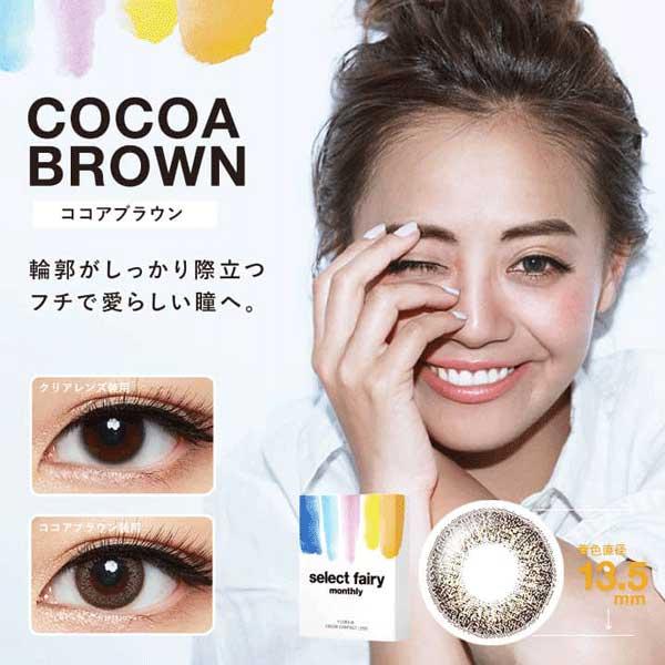 ココアブラウンの商品画像