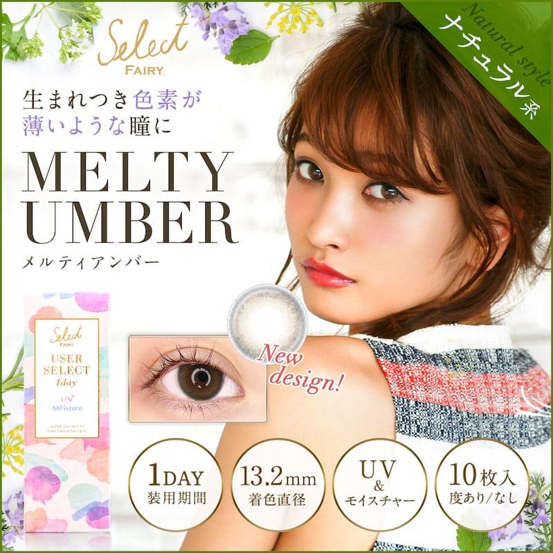 item-meltyumber132