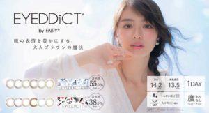 アイディクトの商品画像