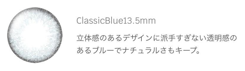 クラシックブルー