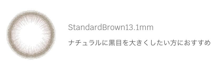 スタンダードブラウン13.1mm