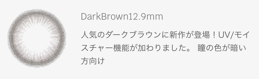 ダークブラウン12.9mm UVモイスチャー
